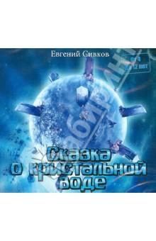 Сказка о кристальной воде (CD)