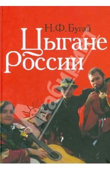 Цыгане России: общество, адаптация, консенсус (1900-2010)
