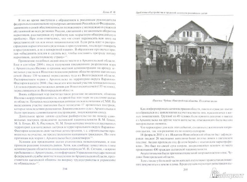 Иллюстрация 1 из 14 для Цыгане России: общество, адаптация, консенсус (1900-2010) - Николай Бугай | Лабиринт - книги. Источник: Лабиринт