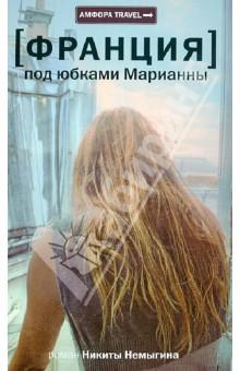 [Франция] Под юбками МарианныСовременная отечественная проза<br>Это роман о настроении, с которым люди приезжают во Францию и с которым покидают ее. Марианна - символ Французской республики. Она играет роль доброй мачехи, и спрятаться под пышные юбки страстной девы спешат многие. Одни - в радостной тщеславной надежде, другие - от безысходности. Это рассказ человека, уехавшего на некоторое время из России, а потом вернувшегося с новым странным опытом пережитого.<br>