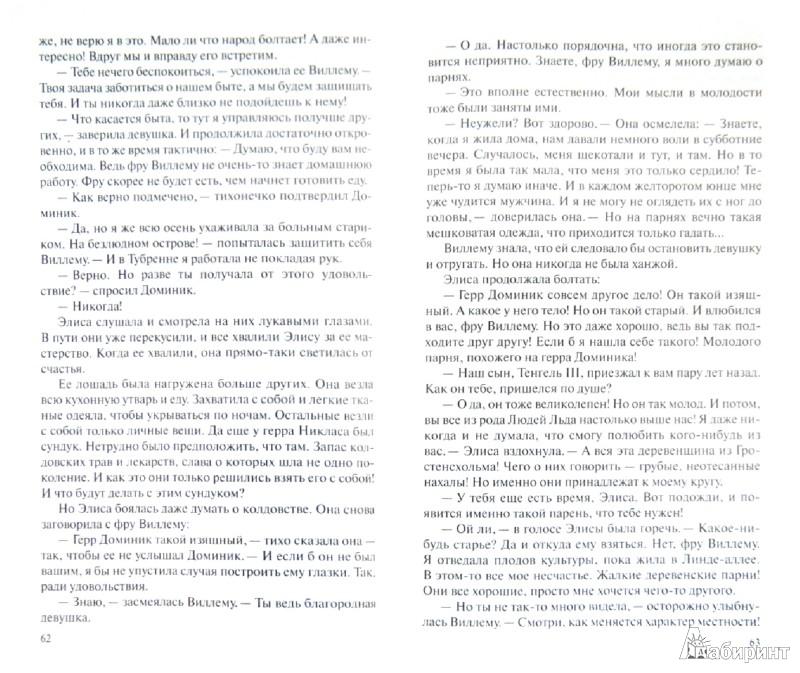 Иллюстрация 1 из 9 для Люди льда: сага. Собрание сочинений  в 47 томах. Тома 13-16 - Маргит Сандему | Лабиринт - книги. Источник: Лабиринт