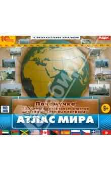 Почемучка. Атлас мира. 300 самых интересных ответов на самые сложные вопросы (CD)