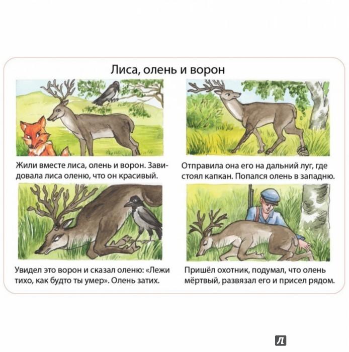 Иллюстрация 1 из 13 для Сказки в картинках. 3-10 лет | Лабиринт - книги. Источник: Лабиринт
