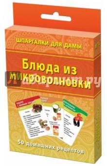 Блюда из микроволновкиОбщие сборники рецептов<br>50 карточек с рецептами для микроволновки: <br>мясные, овощные, мучные, десерты, рыбные, птица, омлеты; <br>быстро, вкусно и просто! <br>Побалуйте своих близких!<br>Упаковка: картонный блистер.<br>