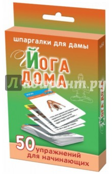 Йога домаФитнес<br>50 карточек с упражнениями, которые легко можно выполнить дома: <br>нормализация кровеносной системы организма, <br>нормализация пищеварительной системы организма, <br>нормализация нервной системы организма. <br>Верните себе внутреннюю гармонию!<br>Упаковка: картонный блистер.<br>