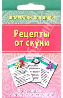 Рецепты от скукиПопулярная психология<br>50 карточек с практическими советами. <br>как превратить будни в праздник; <br>как получать удовольствие от жизни; <br>как приобретать новых друзей. <br>Почувствуйте себя счастливой!<br>Упаковка: картонный блистер.<br>