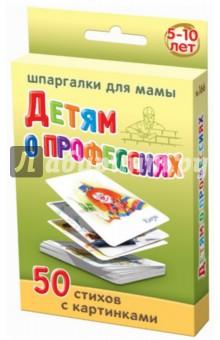 Детям о профессиях. 50 стихов с картинками. 5-10 лет. № 166