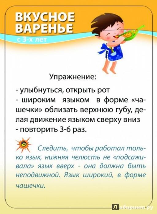 Иллюстрация 1 из 17 для Уроки логопеда. 50 артикуляционных упражнений.  2-5 лет. № 41 | Лабиринт - книги. Источник: Лабиринт