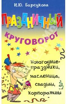 Праздничный круговоротОрганизация праздников<br>Книга Праздничный круговорот предлагает читателю окунуться в мир профессиональных сценариев, посвященных самым разнообразным праздникам - Новому году, Масленице, свадьбам, корпоративным вечеринкам. Дню выпускника и западному Хэллоуину, весьма удачно ассимилировавшемуся на российской почве и ставшему особенно популярным в клубной молодежной культуре. Здесь вы найдете не только подробные рекомендации по проведению тех или иных мероприятий, но и большое количество дополнительных материалов с легким астрологическим уклоном, дающим более четкое представление о тех или иных явлениях в целом и об астрологии праздника в частности. Все дополнительные материалы написаны доступным языком и предназначены для широкой публики. Их можно использовать не только для расширения кругозора постановщиков, но и для составления всевозможных викторин и вопросников.<br>