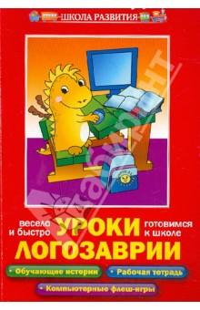 Уроки Логозаврии: весело и быстро готовимся к школе
