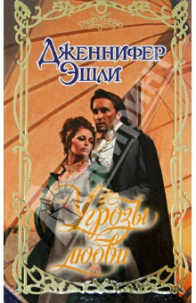 Угрозы любвиИсторический сентиментальный роман<br>Похоже, на корабле, плывущем в Новый Свет, вот-вот поднимется мятеж. И благовоспитанная леди Эванджелина Клеменс, желая помочь мятежникам, вынуждена играть роль роковой женщины, чтобы приковать к себе внимания капитана Остина Блэкуэлла. Но этот мужественный человек, втайне сгорающий от страсти к Эванджелине, не доверяет ей, принимая за шпионку, подосланную выкрасть у него важные бумаги… Что из этого выйдет? Множество веселых и увлекательных приключений и, конечно, любовь - непреодолимая и страстная!..<br>