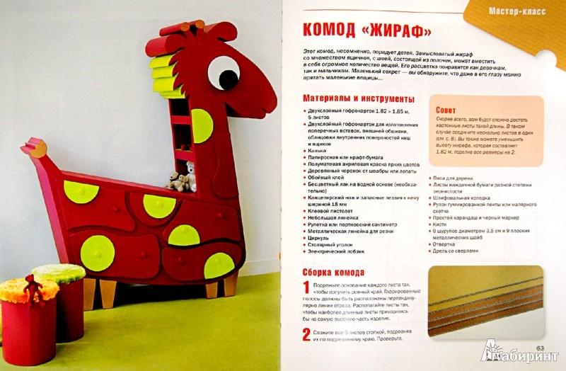 Иллюстрация 1 из 17 для Мебель из картона. Техника изготовления шаг за шагом - Кики Картон | Лабиринт - книги. Источник: Лабиринт
