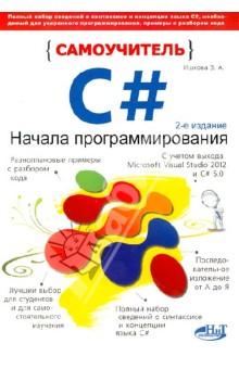 Самоучитель С#. Начала программирования