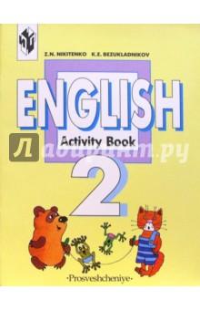 Английский язык 2 класс. Рабочая тетрадь. - 5 издание
