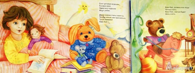 Иллюстрация 1 из 6 для Карамелька-раскладушка. Спят усталые игрушки - Зоя Петрова | Лабиринт - книги. Источник: Лабиринт