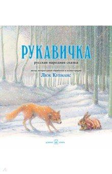 Рукавичка русская народная сказка