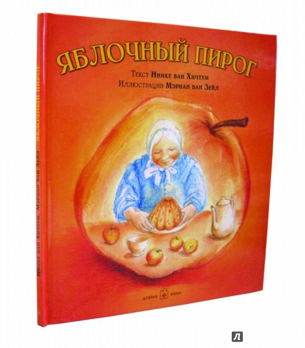 Иллюстрация 1 из 37 для Яблочный пирог - Хичтум ван | Лабиринт - книги. Источник: Лабиринт
