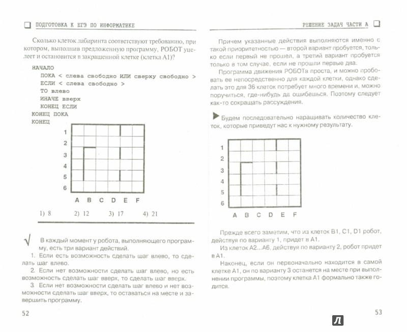 Иллюстрация 1 из 4 для Подготовка к ЕГЭ по информатике.  Оптимальные способы выполнения заданий - Николай Чупин   Лабиринт - книги. Источник: Лабиринт