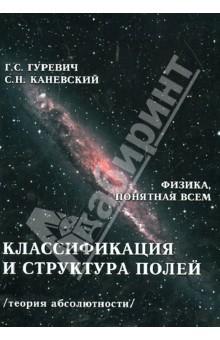 Классификация и структура полейФизические науки. Астрономия<br>В книге Классификация и структура полей дана классификация полей окружающего нас мира, основанная на взаимосвязи внутренней структуры полей макромира и микромира.<br>Рождение, жизнь и смерть (взрыв) галактик во Вселенной и рождение, жизнь и смерть (взрыв) макротел в галактиках - это вечный и бесконечный процесс во Вселенной.<br>В процессе эволюции галактики и макротел в галактике, образуются все поля в природе.<br>Большой взрыв представляет собой рядовой взрыв галактики в цепи бесконечных взрывов галактик во Вселенной. Взрыв галактики или макротела является конечной фазой жизни.<br>Материя - это совокупность веществ, из которых абстрагировано это понятие.<br>Такие категории как материя особого рода, введённая в физике для объяснения электромагнитных полей, темная материя и прочие придуманные категории появляются в науке в период накопления экспериментальных данных, вступивших в противоречие с общепринятыми в науке теориями.<br>Не понимая новую информацию, но находясь перед необходимостью объяснить, учёные выдумывают теории, не имеющие никакого отношения к процессам, происходящим в природе.<br>В современной физике нет ясности в вопросе внутренней структуры полей в природе. Поэтому классификация полей в современной физике основана на интенсивности взаимодействия полей.<br>В книге дана классификация полей исходя из механизма образования полей в природе, внутренней структуры полей и взаимосвязи полей в процессе их формирования.<br>