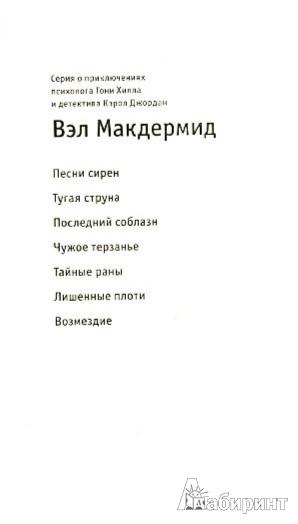 Иллюстрация 1 из 20 для Чужое терзанье - Вэл Макдермид | Лабиринт - книги. Источник: Лабиринт