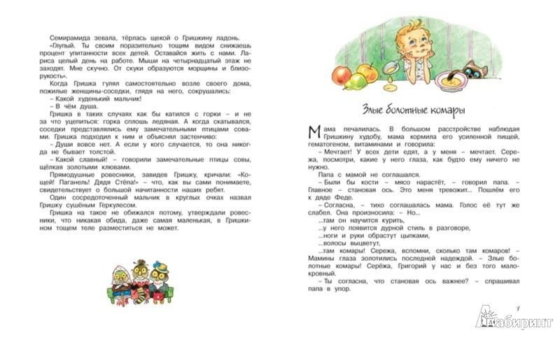 Иллюстрация 1 из 17 для Книжка про Гришку. Повесть про становую ось и гайку, которая внутри - Радий Погодин | Лабиринт - книги. Источник: Лабиринт