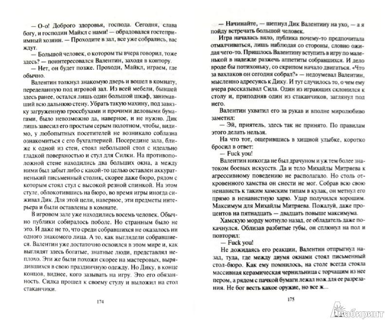 Иллюстрация 1 из 14 для Жребий окаянный. Браслет - Алексей Фомин | Лабиринт - книги. Источник: Лабиринт