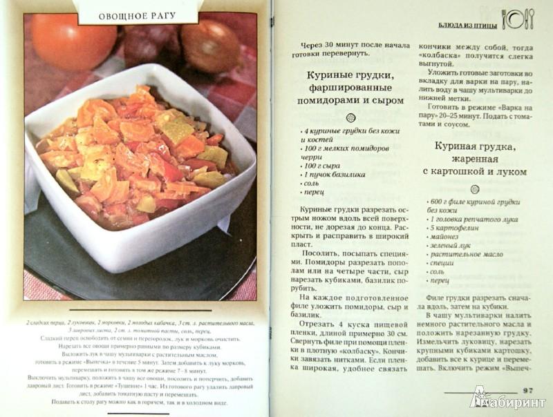 Иллюстрация 1 из 7 для Идеальные блюда из мультиварки - Ирина Михайлова | Лабиринт - книги. Источник: Лабиринт