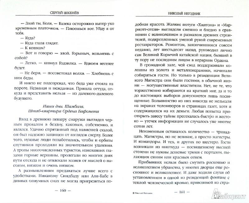 Иллюстрация 1 из 7 для Николай Негодник - Сергей Шкенев | Лабиринт - книги. Источник: Лабиринт