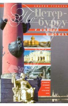 По Петербургу с книгой в руках. Путеводитель по Северной столице на все случаи жизни