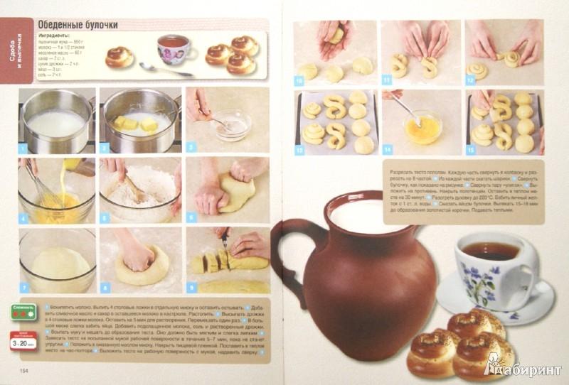 Иллюстрация 1 из 12 для Печем вкусно и по-домашнему. Подробное руководство - Дарина Дарина   Лабиринт - книги. Источник: Лабиринт