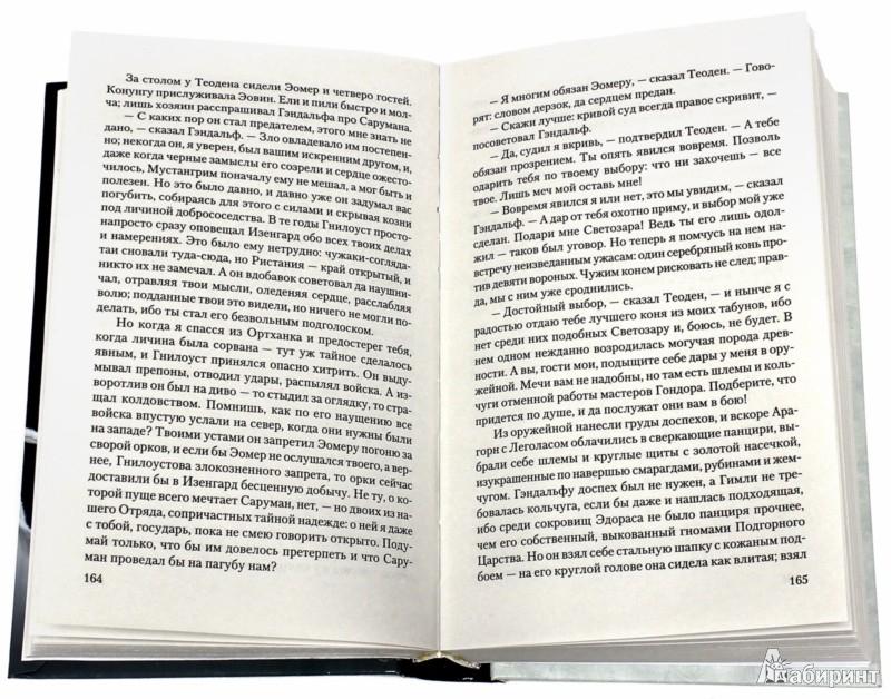Иллюстрация 1 из 27 для Властелин Колец. Трилогия. Том 2. Две твердыни - Толкин Джон Рональд Руэл   Лабиринт - книги. Источник: Лабиринт