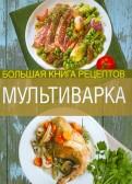 Элга Боровская: Мультиварка. Большая книга рецептов