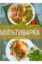 Боровская Элга Мультиварка. Большая книга рецептов