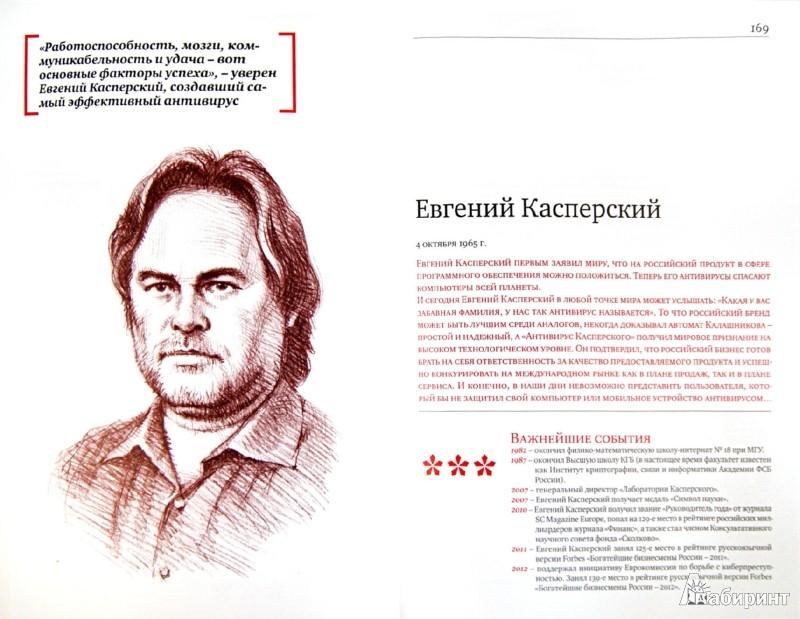 Иллюстрация 1 из 6 для Бизнесмены, изменившие мир - Подолян-Лаврентьев, Любимова, Мусалов   Лабиринт - книги. Источник: Лабиринт