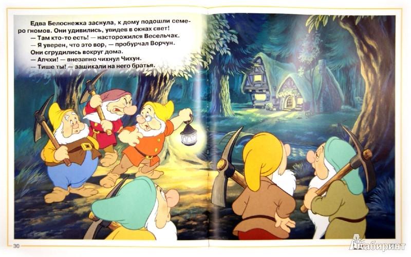 Иллюстрация 1 из 9 для Белоснежка. Золотая классика Disney | Лабиринт - книги. Источник: Лабиринт