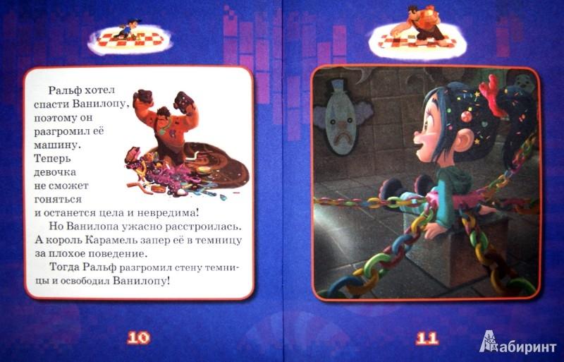 Иллюстрация 1 из 9 для Игра начинается! Ральф. Мультколлекция | Лабиринт - книги. Источник: Лабиринт