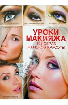 Уроки макияжа. 101 образ женской красотыМакияж. Маникюр. Стрижка<br>Книга, которую вы держите в руках, расскажет вам интересные истории о том, как женщина способна, используя косметику, повлиять на жизненную ситуацию и даже судьбу. От рассказов вы плавно перейдете к приемам макияжа, позволяющим реализовать тот или иной замысел.<br>