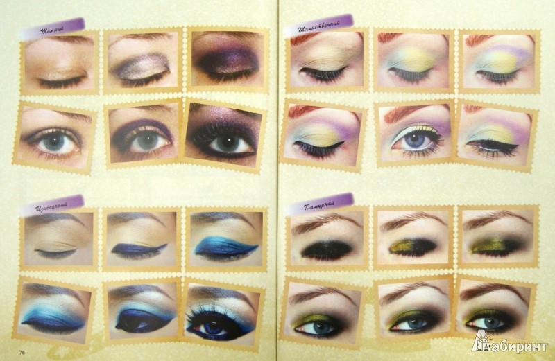 Иллюстрация 1 из 8 для Уроки макияжа. 101 образ женской красоты - Эльвира Пчелкина   Лабиринт - книги. Источник: Лабиринт