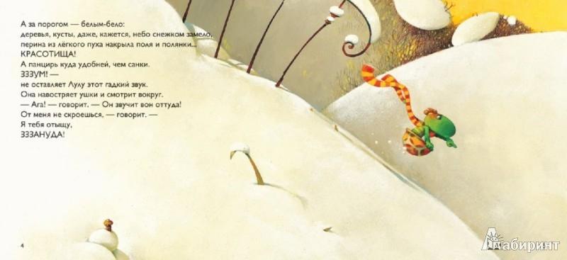 Иллюстрация 1 из 37 для Лулу и Новогодняя Елка - Даниель Пикули | Лабиринт - книги. Источник: Лабиринт