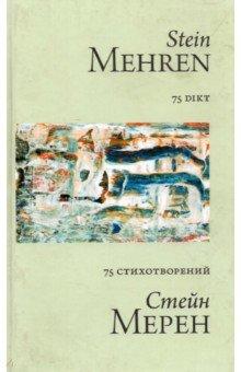 75 стихотворенийКлассическая зарубежная поэзия<br>В книге ретроспективно представлены стихотворения одного из крупнейших норвежских поэтов, избранные как из ранних, так и из поздних сборников.<br>