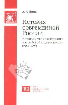 История современной России. Истоки и уроки последней российской модернизации (1985-1999)