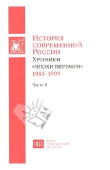 История современной России. Хроники эпохи перемен 1985-1999. В 2-х частях. Часть 2