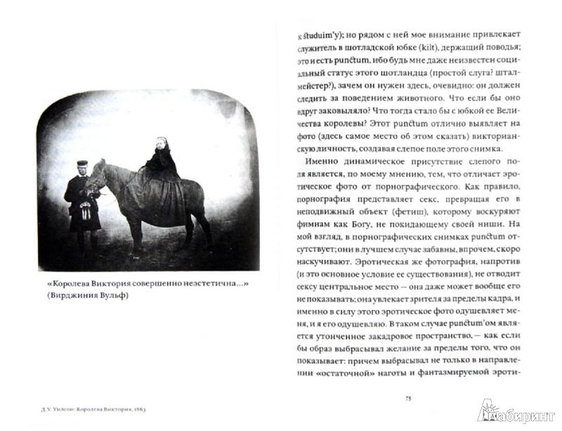 Иллюстрация 1 из 7 для Camera lucida. Комментарий к фотографии - Ролан Барт | Лабиринт - книги. Источник: Лабиринт