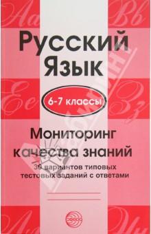 Русский язык. 6-7 классы. Мониторинг качества знаний. 30 вариантов типовых тестовых заданий