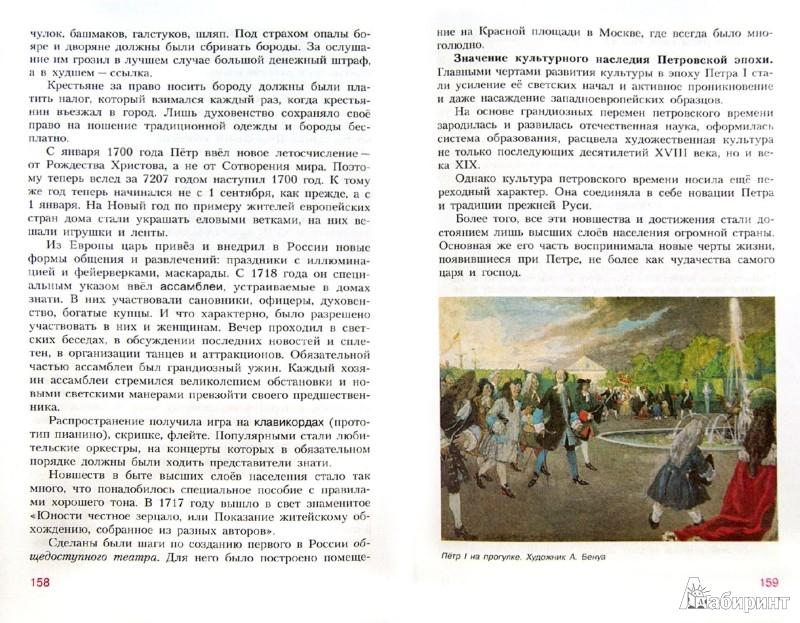 Учебник История России 8 Класс Данилов Косулина