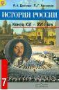 Обложка книги 7 класс. Учебник по истории России. Конец XVI- XVIII век