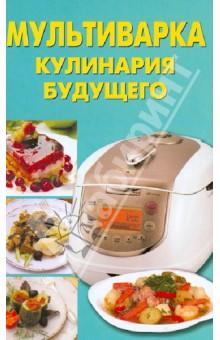 Мультиварка. Кулинария будущего мультиварка виконте в красноярске