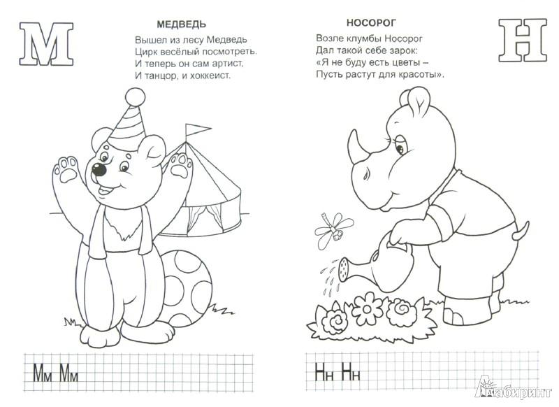Иллюстрация 1 из 8 для Весёлая азбука - Ю. Парфенов   Лабиринт - книги. Источник: Лабиринт