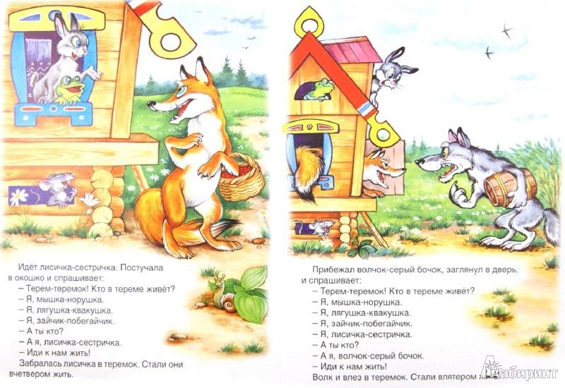 Иллюстрация 1 из 6 для Теремок | Лабиринт - книги. Источник: Лабиринт