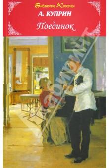 ПоединокКлассическая отечественная проза<br>В книгу включена известная повесть Александра Ивановича Куприна Поединок.<br>